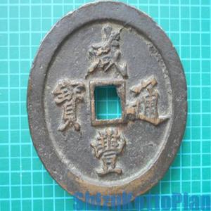 中国古銭「咸豊通宝」