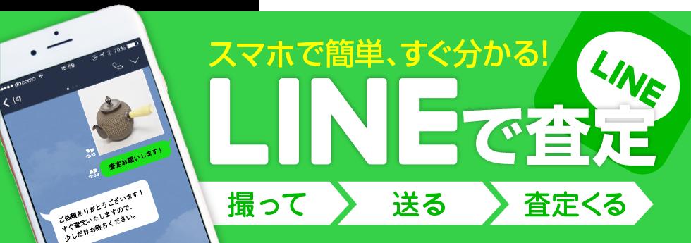 Line(ライン)で査定